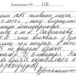 Отзыв-6 МРТ центр Симед