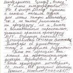 Отзыв-7 МРТ центр Симед