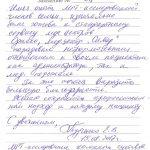 Отзыв-8 МРТ центр Симед